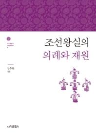 조선왕실의 의례와 재원