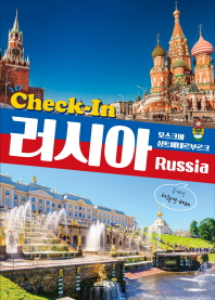 Check-In 러시아(Russia)