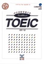 고원 TOEIC SERIES 1(듣기편)