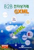 B2B 전자상거래 @XML