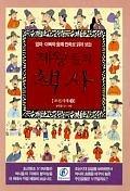 제왕들의 책사(조선시대 1)(엄마 아빠와 함께 만화로 읽어보는)
