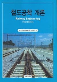 철도공학 개론