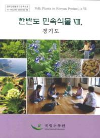 한반도 민속식물. 8: 경기도