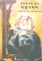 코르토나의 성녀 마르가리타