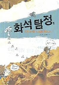 화석 탐정(공룡 화석의 비밀을 풀어라)