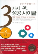 3가지 성공 사이클