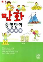 만화 중영단어 3000