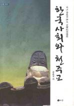 한국사회와 천주교