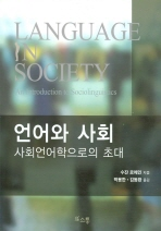 언어와 사회: 사회언어학으로의 초대
