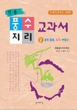 정통 풍수지리 교과서. 2