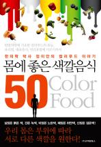 몸에 좋은 색깔음식 50