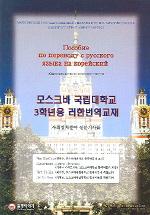 모스크바 국립대학교 3학년용 러한번역교재