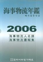 해사물류연감 2006