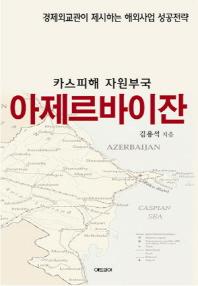 아제르바이잔(카스피해 자원부국)