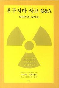 후쿠시마 사고 Q&A