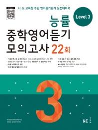 능률 중학영어듣기 모의고사 22회 Level 3