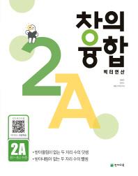 창의융합 빅터연산 2A(초1 ~초2 수준)(2021)
