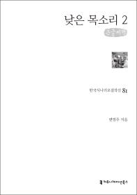 낮은 목소리. 2(큰글씨책)