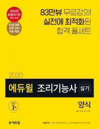 에듀윌 조리기능사 실기 양식(2020)