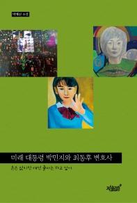 미래 대통령 박민지와 최동후 변호사