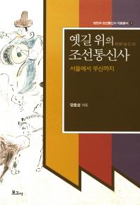 옛길 위의 조선통신사