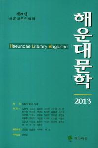 해운대문학(2013)