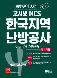 고시넷 NCS 한국지역난방공사 필기시험 봉투모의고사 4회분/280문항(2020)