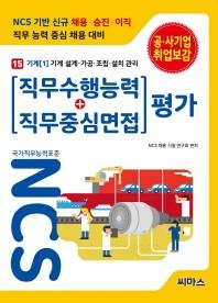 NCS 기반 직무수행능력+직무중심면접 평가. 15: 기계(1) 기계 설계 가공 조립 설치 관리