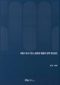 서울시 중소기업 노동환경 현황과 정책 개선방안