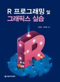 R 프로그래밍 및 그래픽스 실습