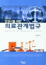 안경사를 위한 의료관계법규 (2021년)
