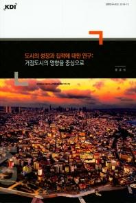도시의 성장과 집적에 대한연구: 가점도시의 영향을 중심으로