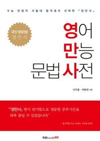 영어 만능 문법 사전