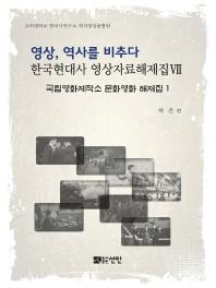 영상, 역사를 비추다: 국립영화제작소 문화영화 해제집. 1
