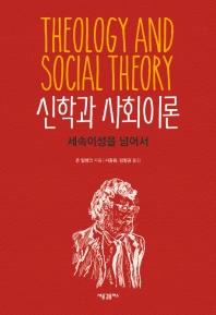 신학과 사회이론: 세속이성을 넘어서