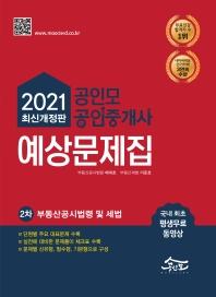 2021 공인모&무크랜드 공인중개사 2차 예상문제집: 부동산공시법령 및 세법