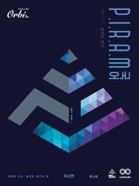 P.I.R.A.M (피램) 고등 국어 생각의 발단 독서편(2021)(2022 대비)