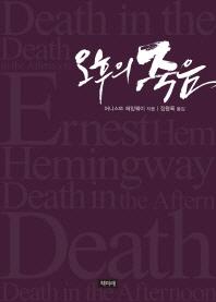 오후의 죽음