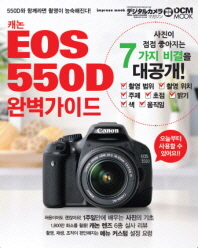 캐논 EOS 550D 완벽가이드