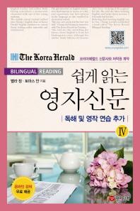 쉽게 읽는 영자신문. 4