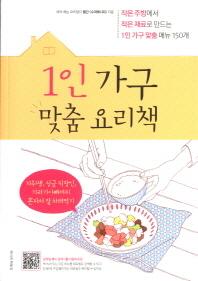 1인 가구 맞춤 요리책