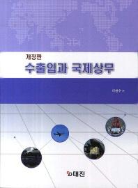 수출입과 국제상무