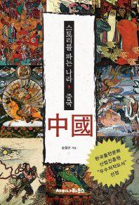 스토리를 파는 나라, 중국