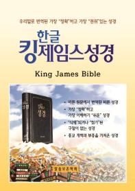 한글킹제임스성경 작은성경(검정)