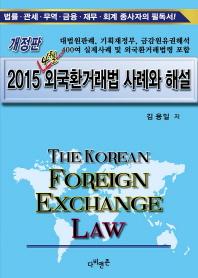 2015 4월 외국환거래법 사례와 해설