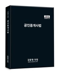 공인중개사법(공인중개사 2차)(2016)