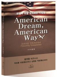 아메리칸 드림, 아메리칸 웨이(American Dream, American Way)