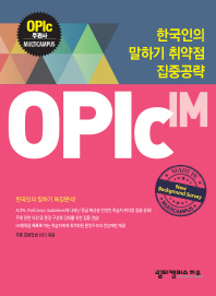 OPIc: IM