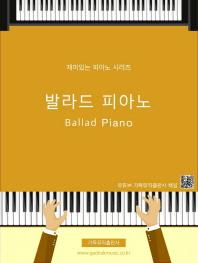 발라드 피아노(Ballad Piano)