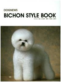 도그뉴스 비숑 스타일북(Dognews Bichon Style Book)